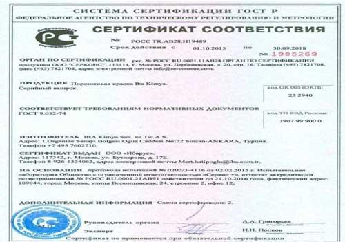 лицензия,сертификат1