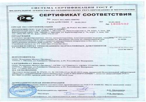 лицензия,сертификат4